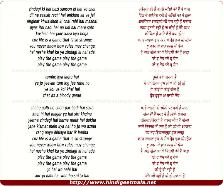 lyrics of song Life Is A Game