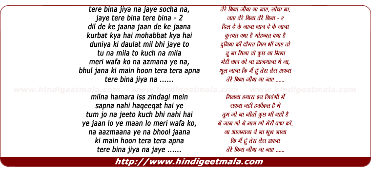 lyrics of song Tere Bina Jiya Na Jaye Socha Na Jaye