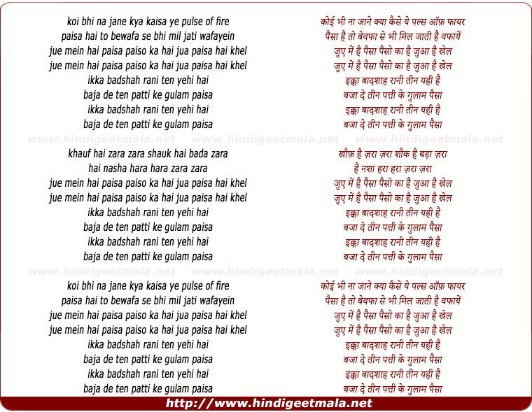 lyrics of song Teen Patti Ke Gulam Paisa
