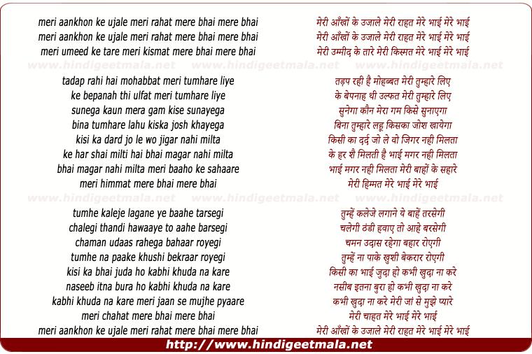lyrics of song Meri Aankho Ke Ujale