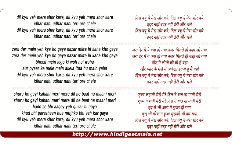 lyrics of song Dil Kyun Yeh Mera Shor Kare
