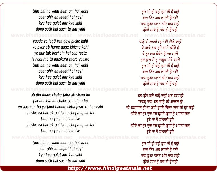lyrics of song Tum Bhi Ho Wahi Hum Bhi