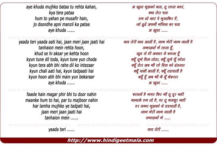 lyrics of song Ae Khuda Mujhko Bata Tu Rehta Kahan