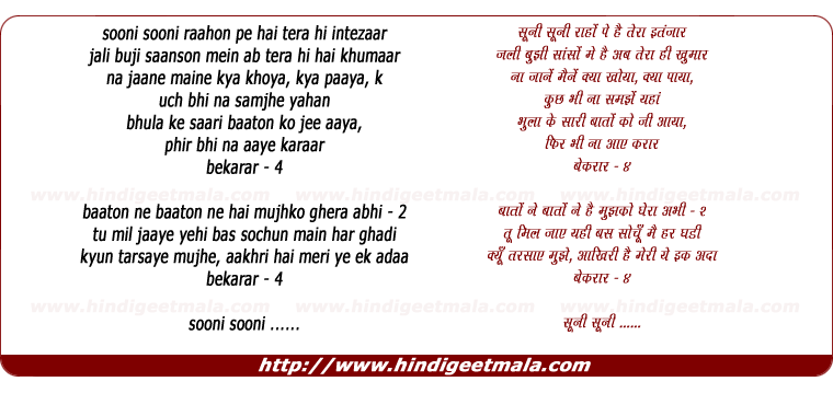 lyrics of song Sooni Sooni Raahon Pe Hai