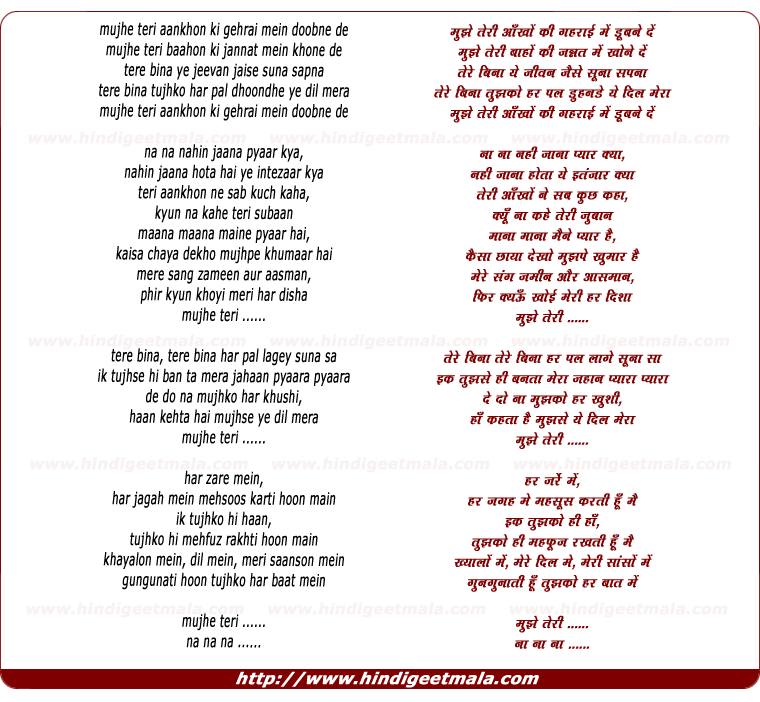 lyrics of song Mujhe Teri Aankhon Ki Gehrai