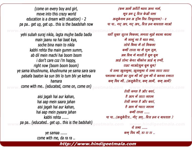 lyrics of song Come On Every Boy And Girl, Yehi Subah Suraj Nikla