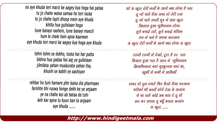 lyrics of song Aye Khuda Teri Marzi Ke Aagey