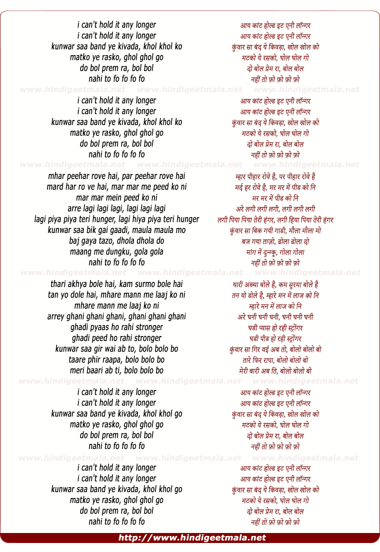 lyrics of song I Can't Hold It Any Longer, Kunwar Saa Band Ye Kivada