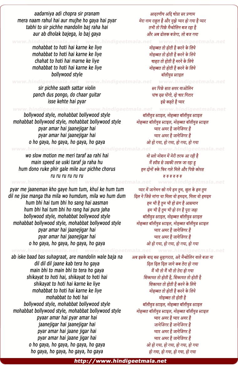 lyrics of song Adarniye Aadi Chopra, Mohabbat To Hoti Hai Karne Ke Liye