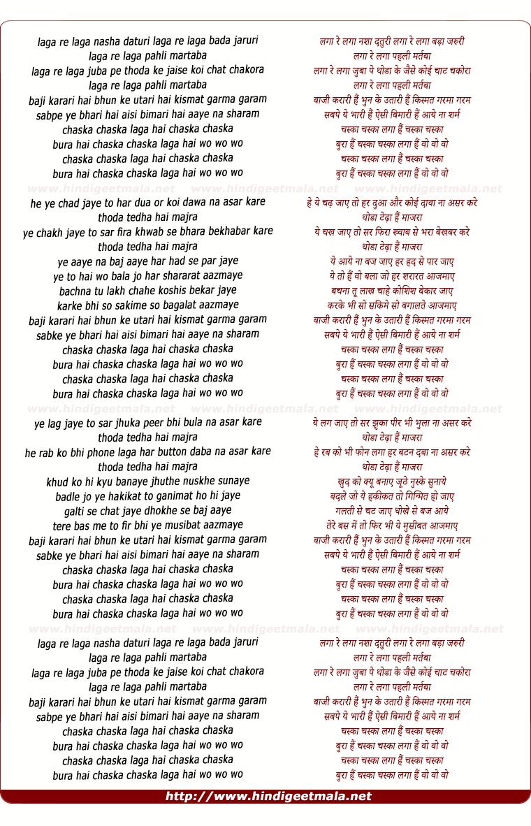 lyrics of song Bura Hai Chaska Chaska, Laga Hai Wo