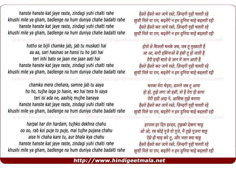 lyrics of song Haste Haste Kat Jaye Raste