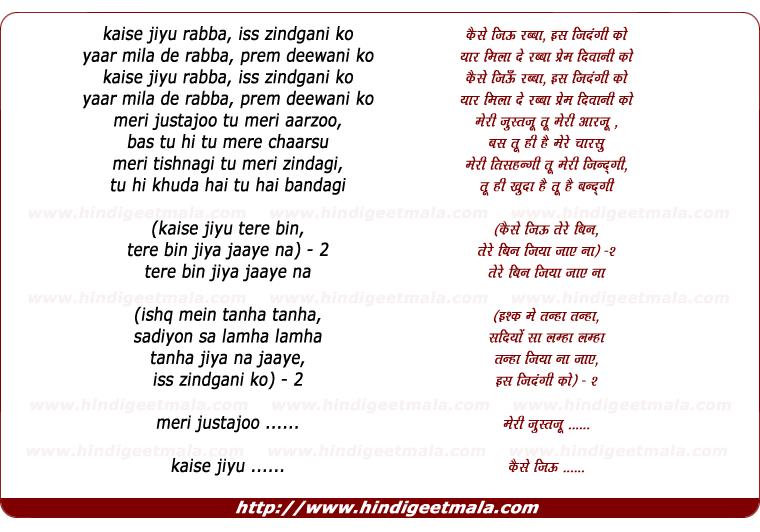 lyrics of song Kaise Jiyu Tere Bin, Tere Bin Jiya Jaaye Na