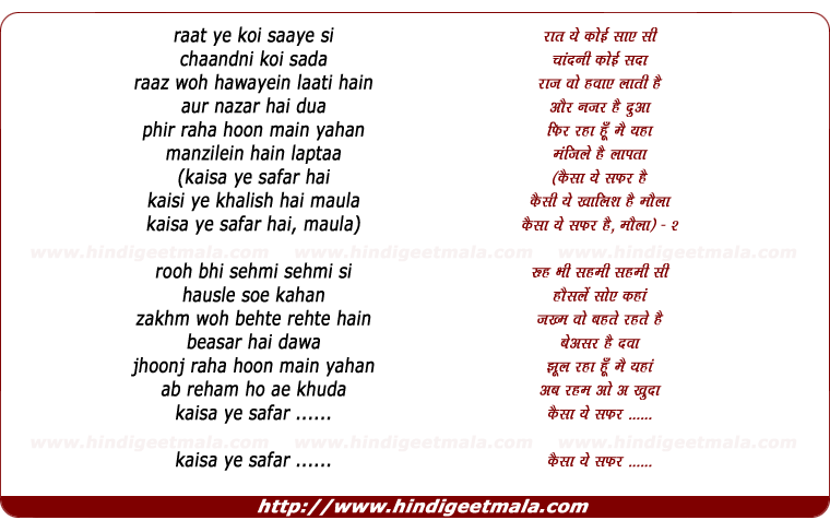 lyrics of song Kaisa Ye Safar Hai Maula