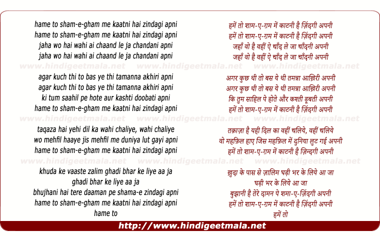 lyrics of song Hamein To Sham-E-Gham Mein Katni Hai Jindgai Apni