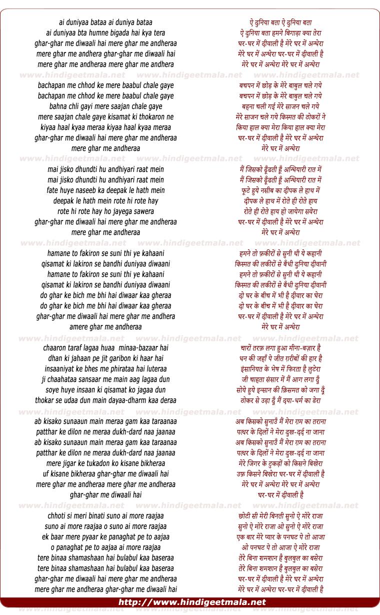 lyrics of song Ghar Ghar Me Diwali Hai