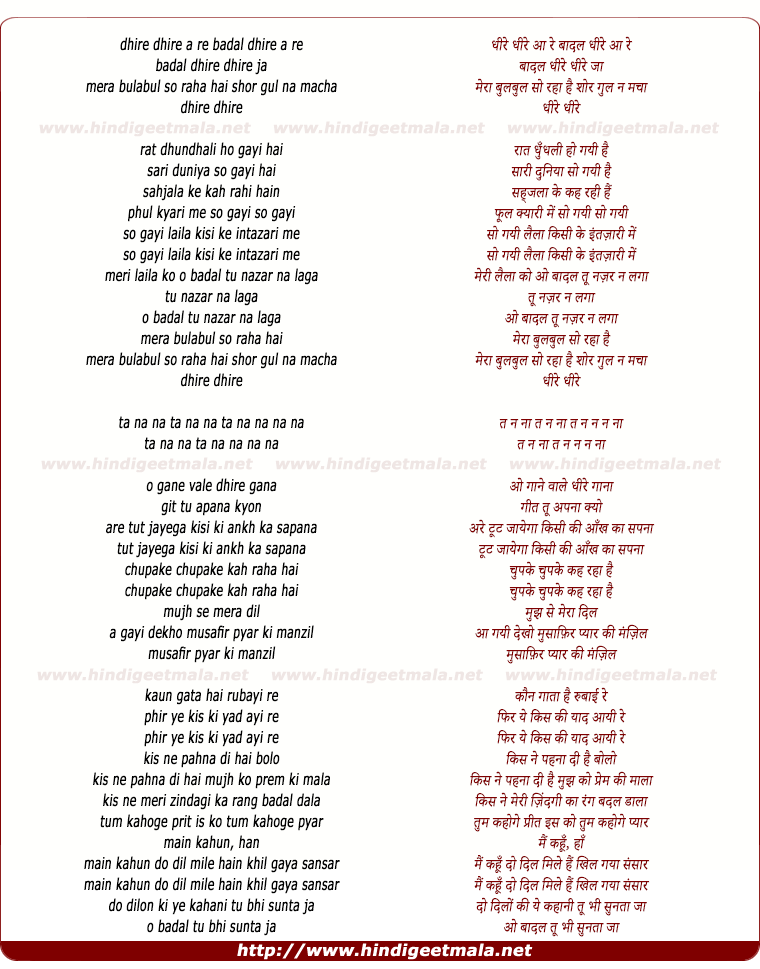 lyrics of song Dhire Dhire Aa Re Badal