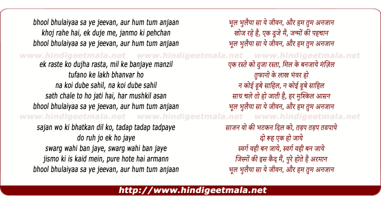 lyrics of song Bhool Bhulaiyya Sa Yeh Jeevan