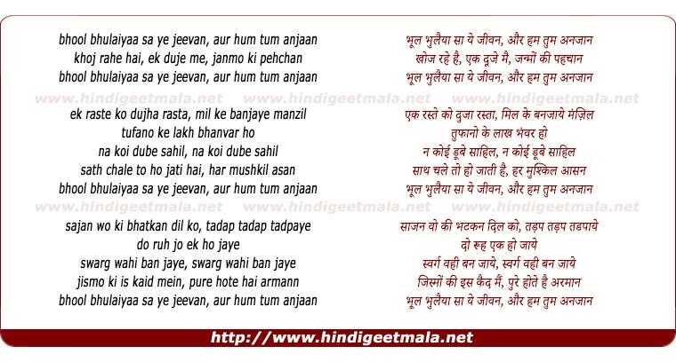 lyrics of song Bhool Bhulaiyya Sa Yeh Jeevan