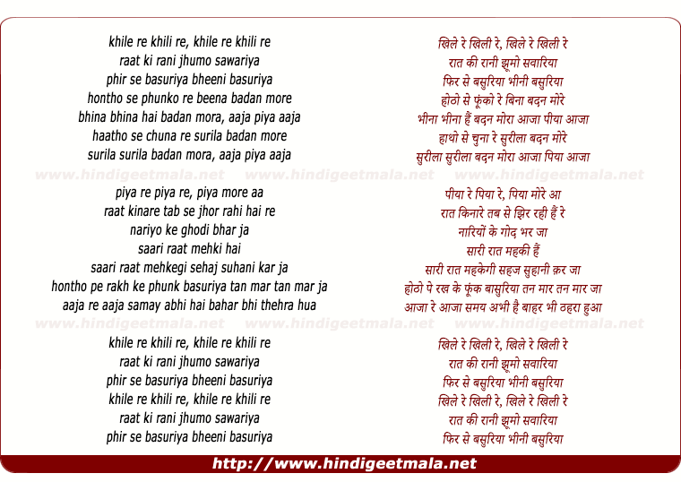 lyrics of song Khile Re Khili Re Raat Ki Rani