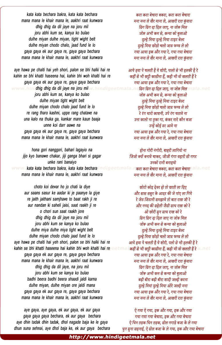 lyrics of song Kata Kata Bechara Bakra, Kata Kata Bechara