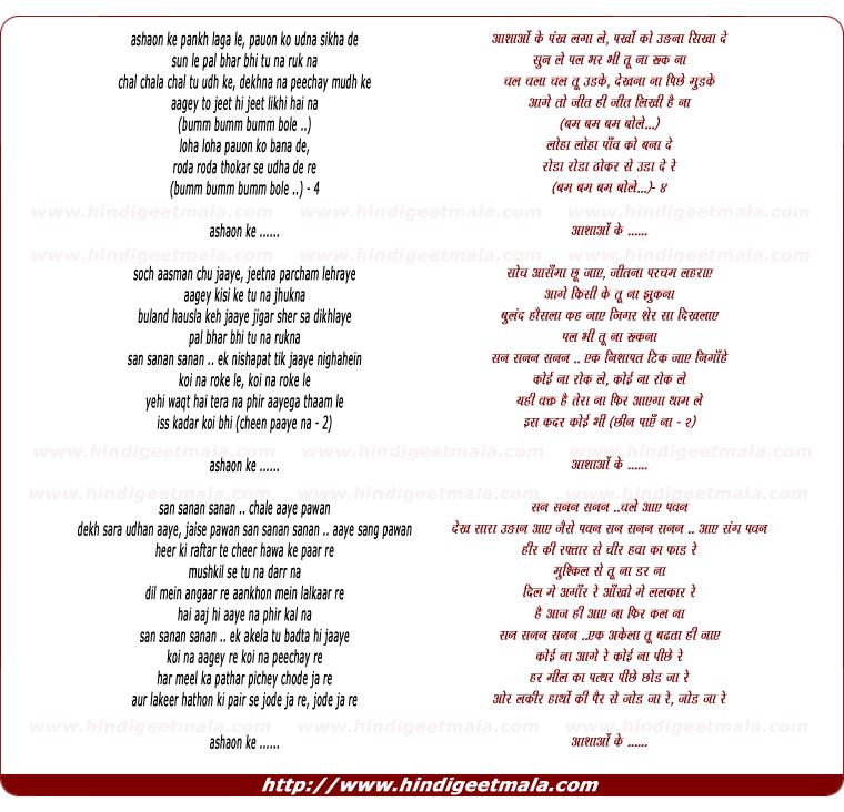 lyrics of song Ashaon Ke Pankh Llaga Le, Pauon Ko Udna Sikha De