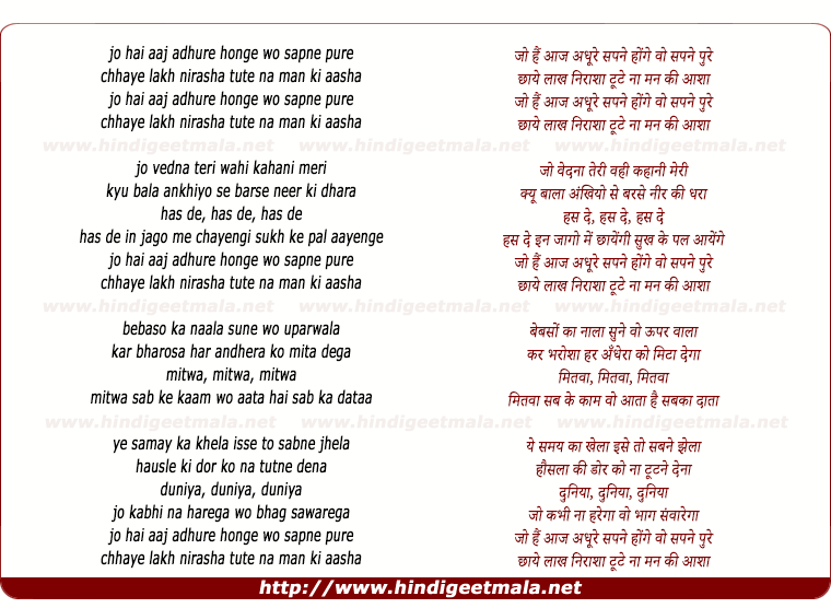 lyrics of song Jo Hai Aaj Adhoore Honge Woh Sapne Poore