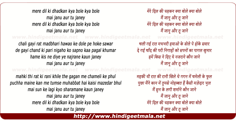 lyrics of song Mere Dil Kee Dhadakan Kya Bole