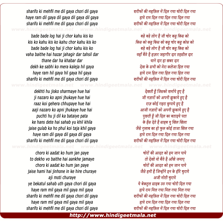 lyrics of song Sharifon Ki Mehfil Mein Dil Gaya