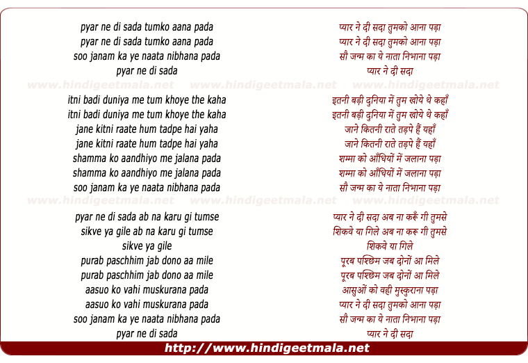 lyrics of song Pyar Ne Di Sada Tumko Aana Pada