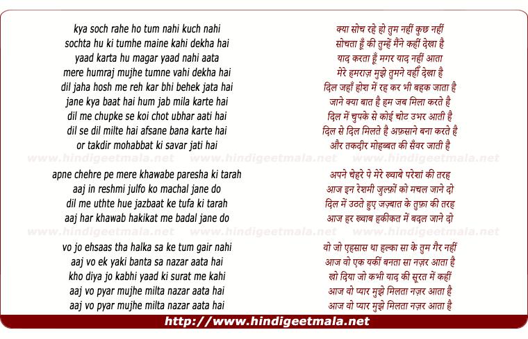 lyrics of song Kya Soch Rahe Ho Tum Nahi Kuch Nahi