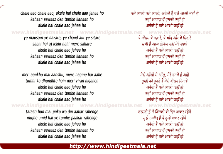 lyrics of song Akele Hain Chale Aao Jahan Ho - Lata