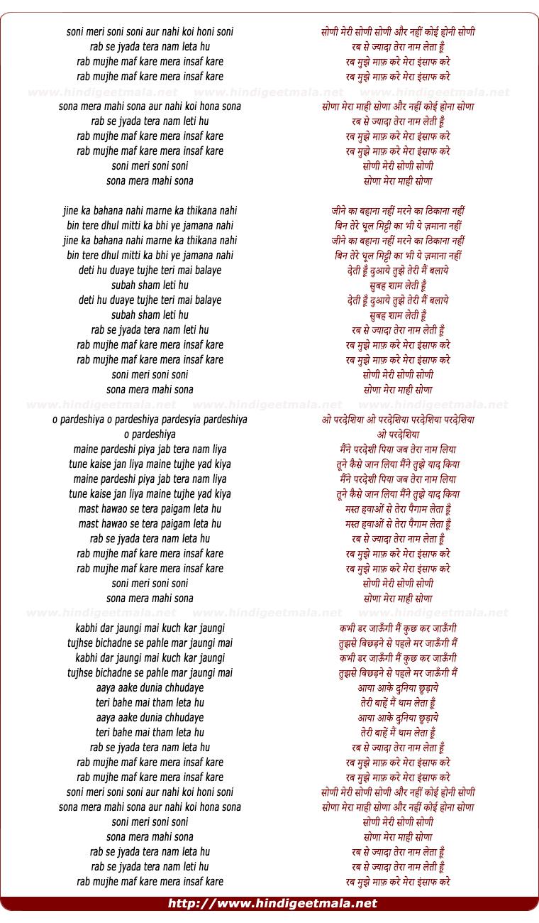 lyrics of song Sohni Meri Sohni, Rab Se Jyada Tera Nam Leta Hu
