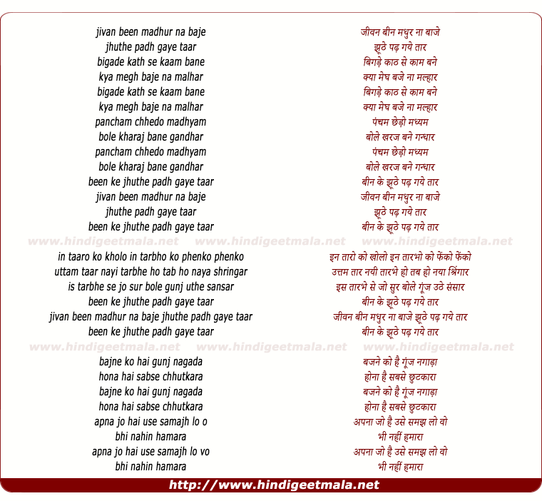 lyrics of song Jeevan Been Madhur Na Baaje Jhuthe Padh Gaye Taar