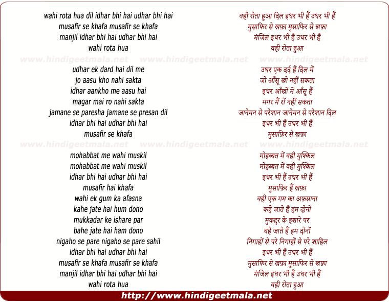 lyrics of song Wohi Rota Hua Dil Idhar Bhi Hai Udhar Bhi Hai