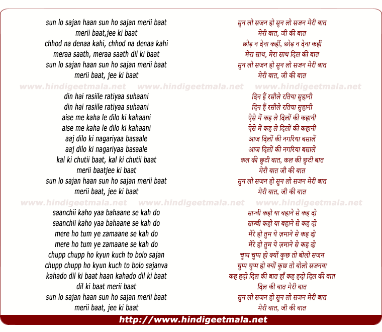 lyrics of song Sun Lo Sajan Meri Baat