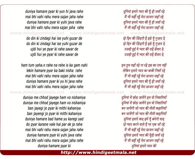 lyrics of song Duniya Hamare Pyar Ki Yun Hi Jawan Rahe
