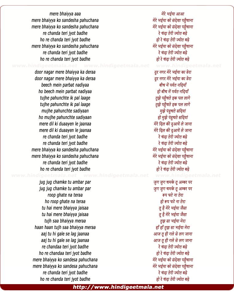 lyrics of song Mere Bhaiya Aaaa Mere Bhaiyya Ko Sandesa Pahuchana