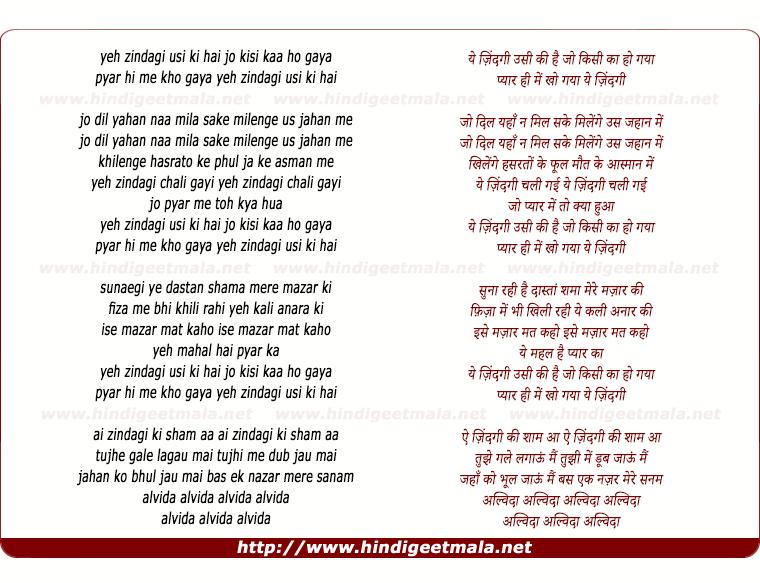 lyrics of song Yeh Zindagi Usi Ki Hai Jo Kisi Ka Ho Gaya - Sad Version