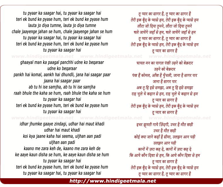 lyrics of song Tu Pyar Ka Sagar Hai Teri Ek Bund Ke Pyase Hum