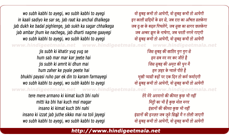lyrics of song Woh Subah Kabhi To Aayegi - 2