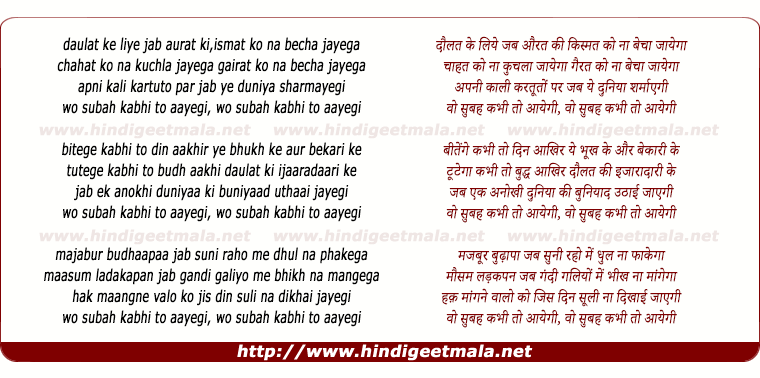 lyrics of song Woh Subah Kabhi To Aayegi