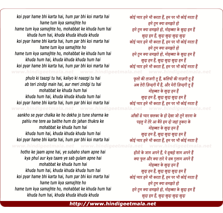 lyrics of song Mohabbat Ke Khuda Hum Hai