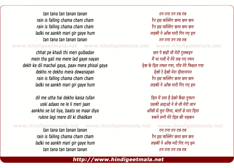 lyrics of song Ladki Ne Aankh Mari Gir Gaye Hum