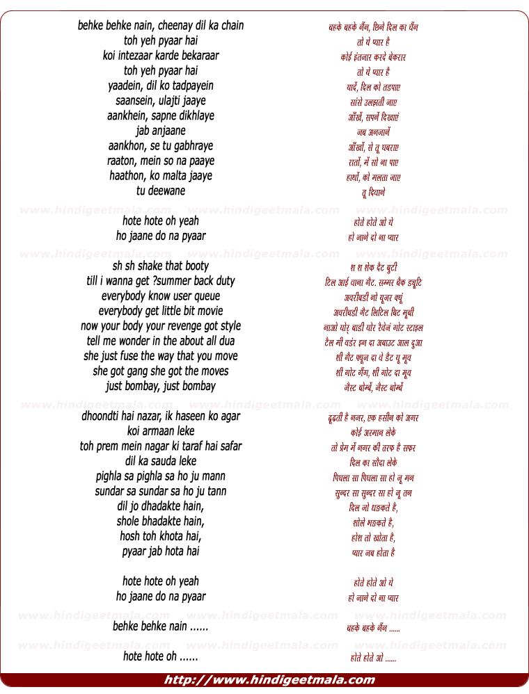 lyrics of song Behke Behke Nain Chine Dil Ka Chain
