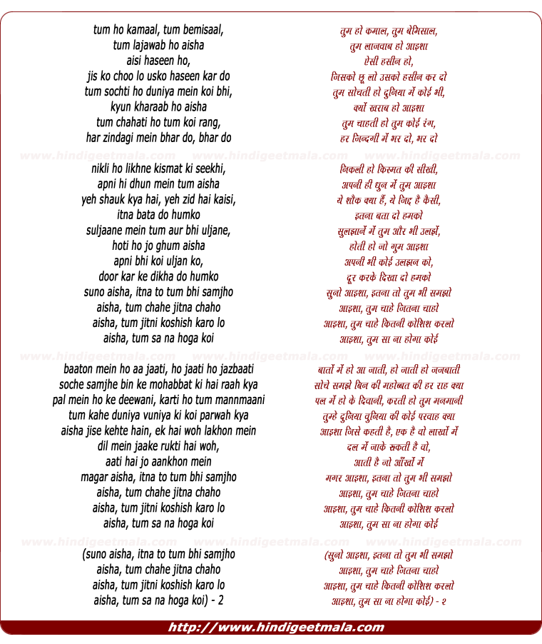 lyrics of song Tum Ho Kamaal, Tum Bemisaal, Suno Aisha