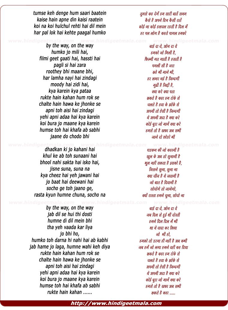 lyrics of song Tumse Keh Denge Hum Saari Baatein, By The Way