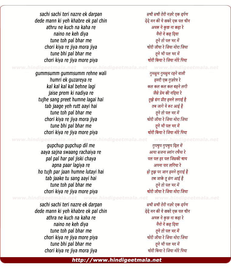lyrics of song Sachi Sachi Teri Nazrein Ek Darpan, Chori Kiya Re Jiya More Piya