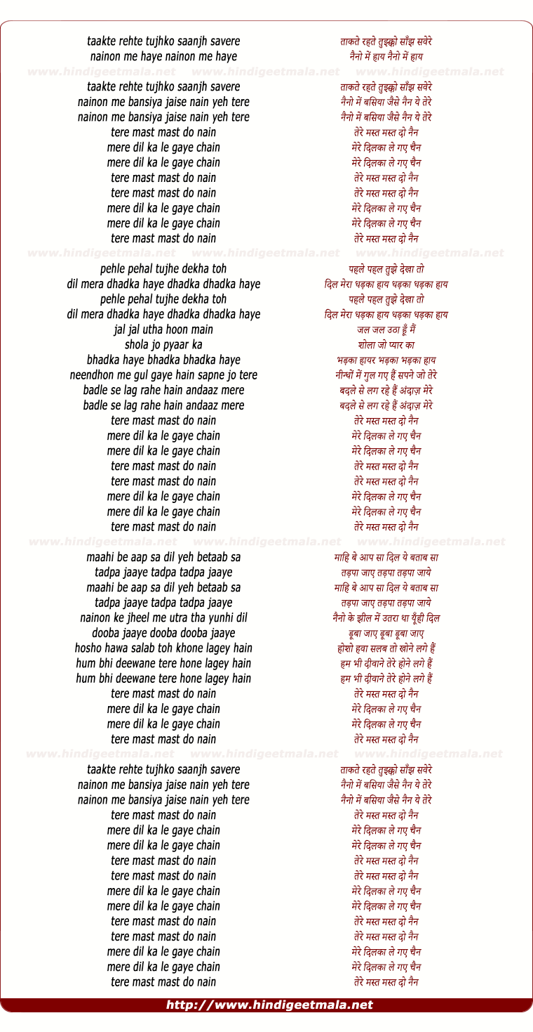 lyrics of song Taakte Rehte Tujhko Saanjh Savere, Tere Mast Mast Do Nain