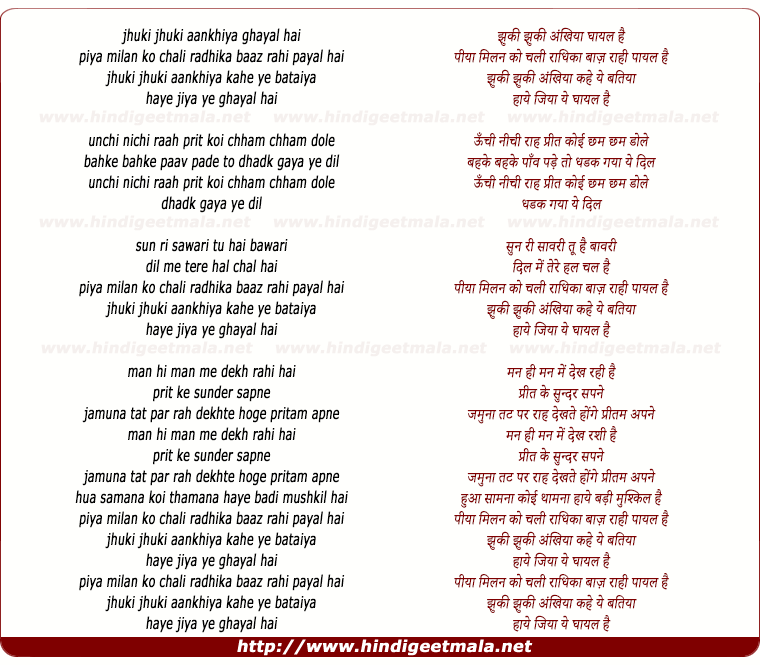 lyrics of song Jhuki Jhuki Ankhiya Ghayal Hai