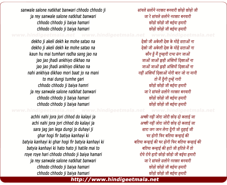 lyrics of song Jaa Re Saanwale Salone Natkhat Banwaari